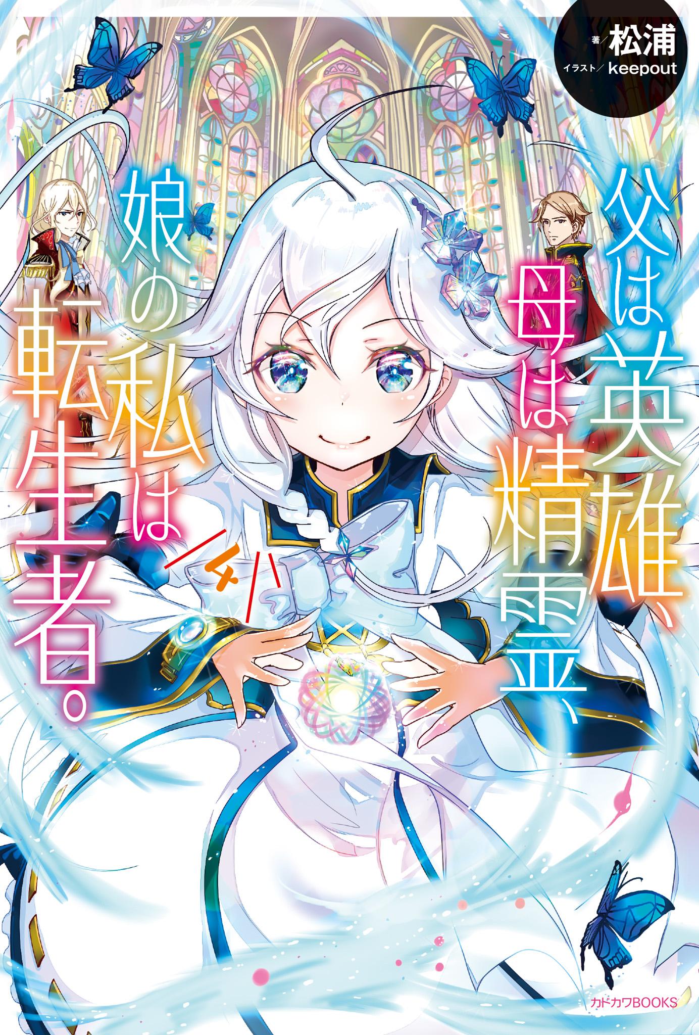 Chichi wa Eiyuu Haha wa Seirei Musume no Watashi wa Tenseisha Volume 4