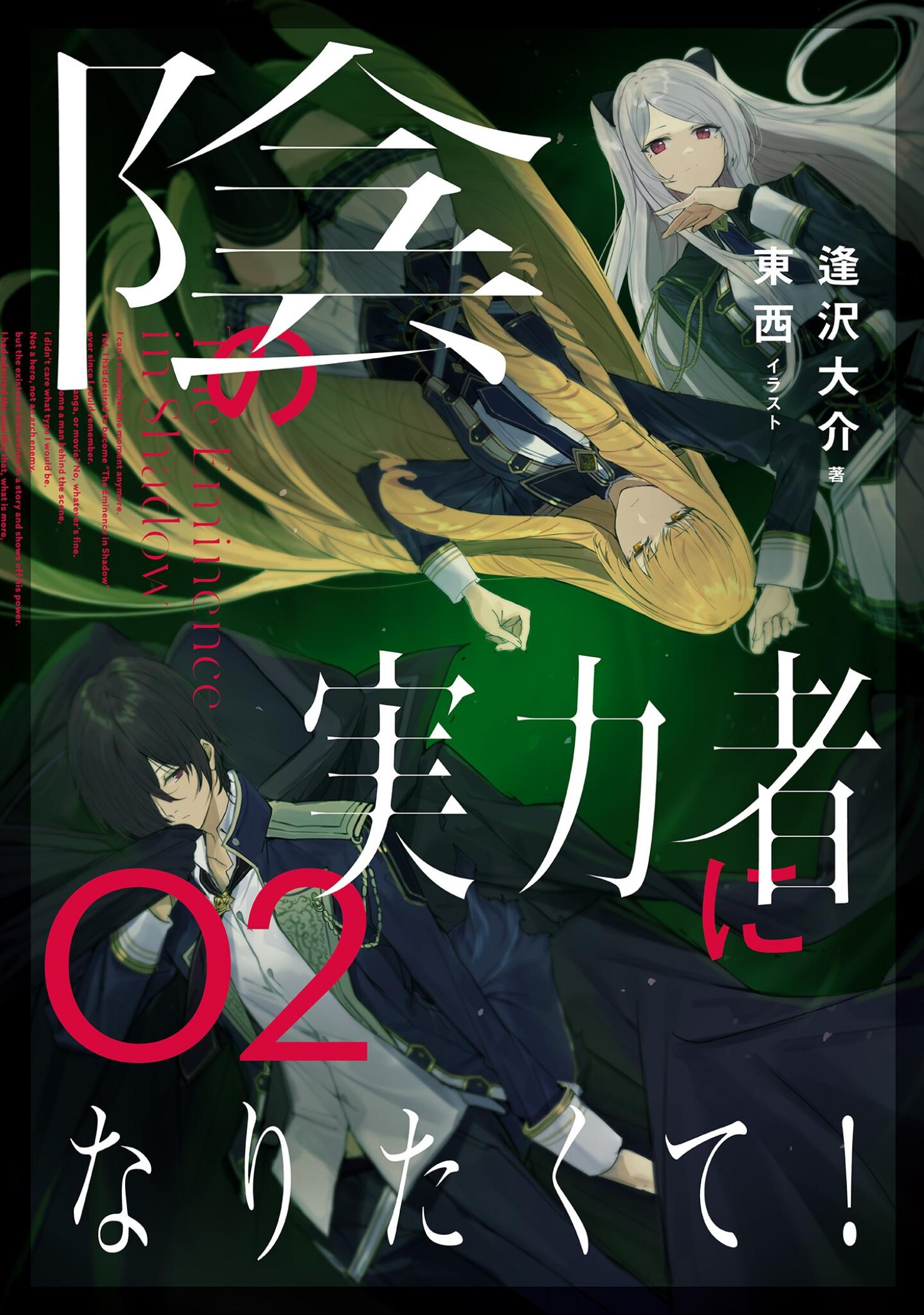 Kage no Jitsuryokusha ni Naritakute Volume 2