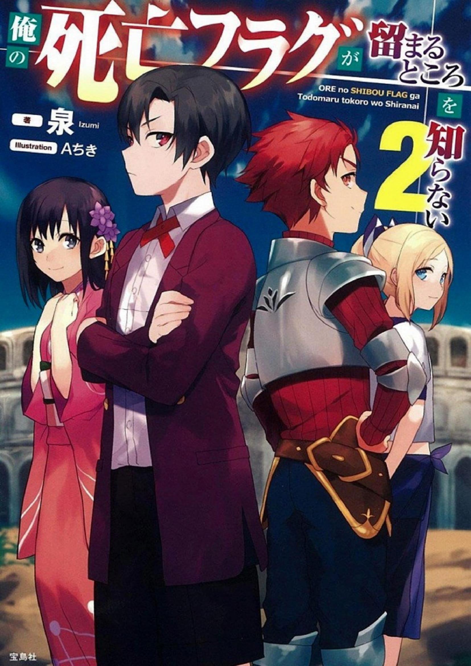 Light Novel Ore no Shibou Flag ga Todomaru Tokoro wo Shiranai Volume 2