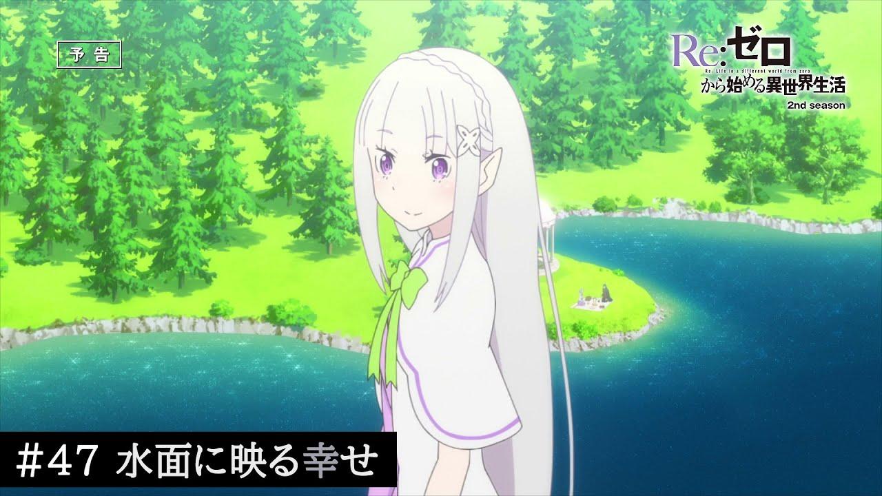 """Pemberitahuan animasi TV """"Re: Hidup di dunia berbeda mulai dari nol"""" Episode 47 """"Kebahagiaan tercermin di permukaan air"""""""