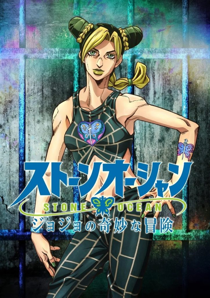 jojos bizzare adventure stone ocean kv 2